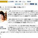 タレントの鈴木亜美さんがフードアナリスト4級に合格